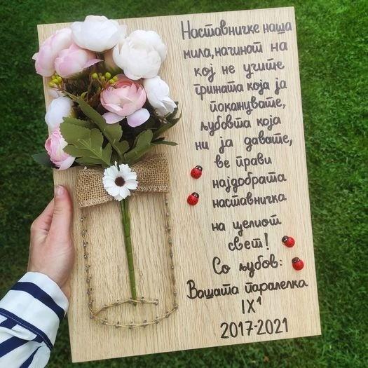 Подарок за наставничка