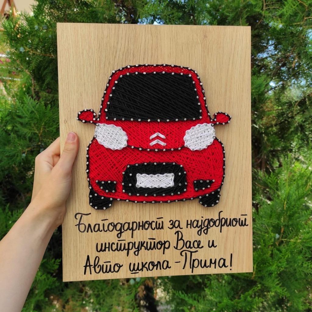 Подарок за инструктор од школа за возење