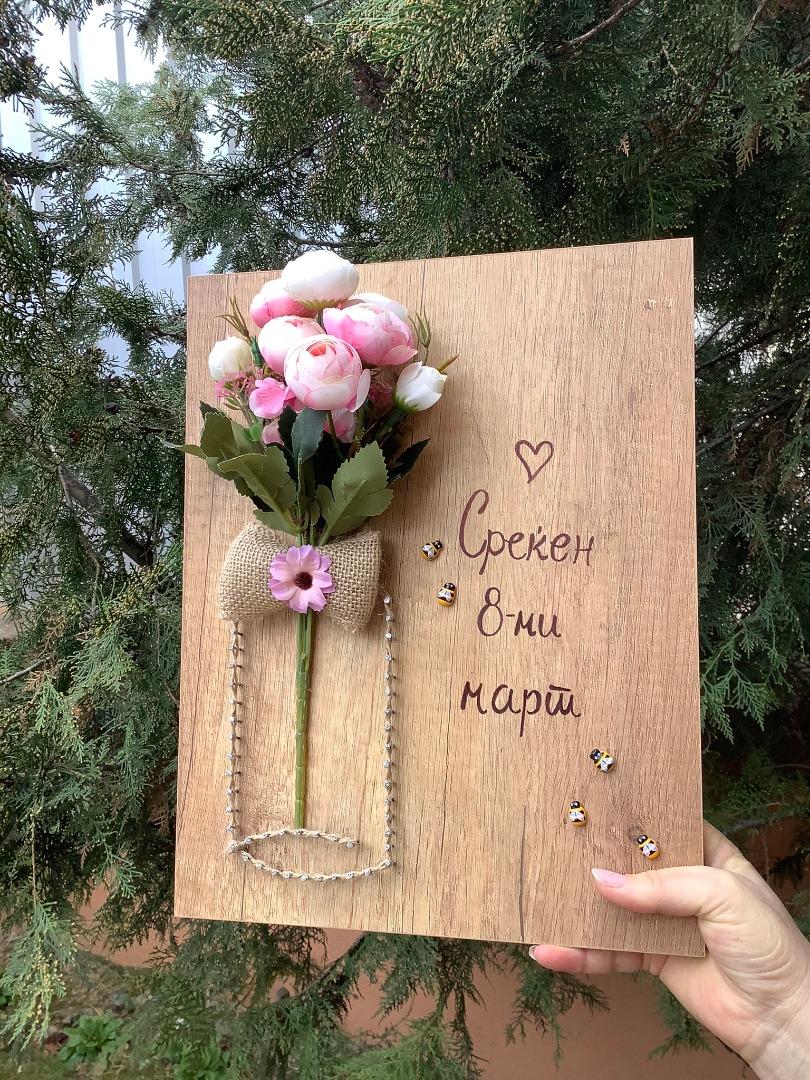 Слика со цвеќе - Среќен 8ми март